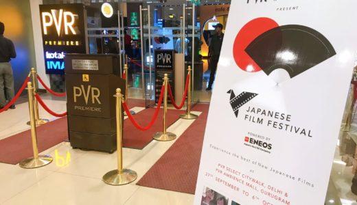 【インドで邦画】 インド日本映画祭(Japanese Film Festival in India)へ行ってきた!