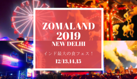 【インド体験レポ】ZOMATO主催・インド最大のフードフェス《zomaland》に行ってきた!