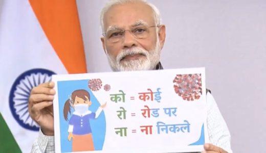 【インド】新型コロナウィルスで21日間の完全ロックダウン実施…!モディ首相が語った前代未聞の政策とは…?