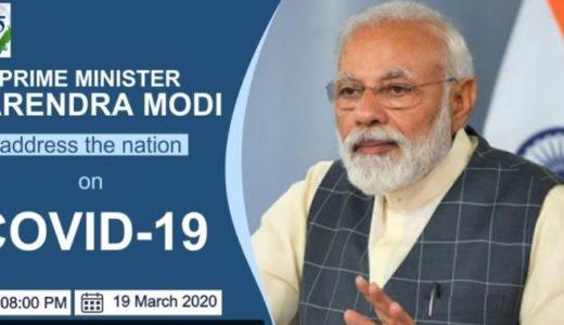 インド・モディ首相が緊急演説!新型コロナウィルスで《全国民外出禁止令》全国民に伝えた9つのメッセージとは?