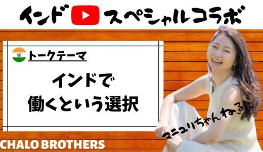 【イベント告知】インド発!youtuberチャロブラザーズと《インドスペシャルコラボ企画》youtubeでの生LIVE決定!
