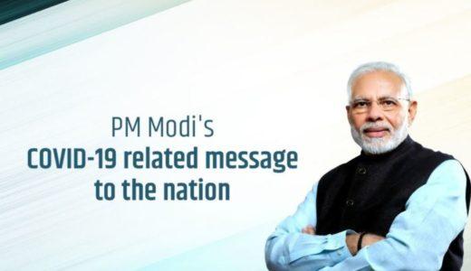 【インド・新型コロナ】21日間ロックダウン期間中のモディ首相による緊急メッセージ!《全国民へ届けたメッセージ》とは…?