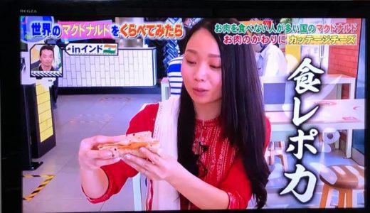 【メディア出演】TBS「世界くらべてみたら」インド現地レポーターとして出演!~世界のマクドナルドをくらべてみたら?