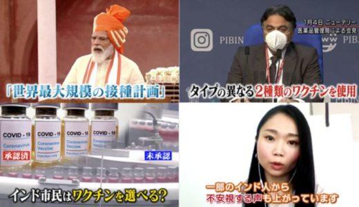 【メディア出演】テレビ朝日「ビートたけしのTVタックル」インドよりVTR出演!