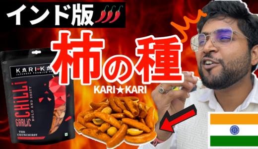 【インド版柿の種・KARIKARI】亀田製菓がインド進出を本格化!インド人の反応は?